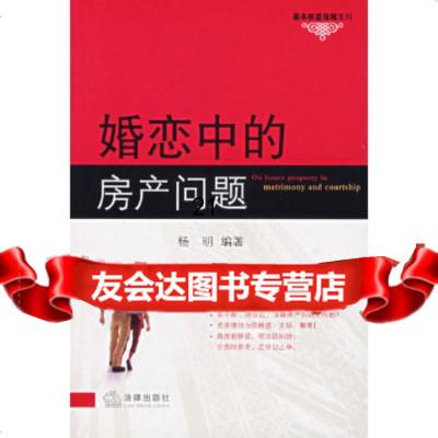 【9】婚戀中的房產問題973669156楊明,法律出版社 9787503669156
