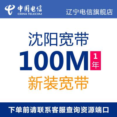 遼寧電信旗艦店:中國電信(CHINA TELECOM) 沈陽電信寬帶 100M光纖寬帶新裝包年辦理 寬帶周期1年