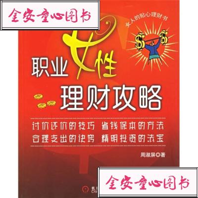 【单册】正版职业女性理财攻略