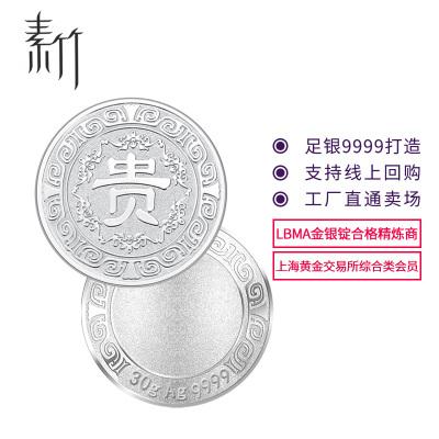 素竹 足銀9999 貴字30克銀幣銀條 投資收藏贈禮 可定制刻字