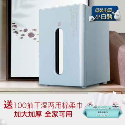 小白熊紫外线奶瓶消毒器带烘干二合一不锈钢婴儿消毒锅柜小型家用优格蓝HL-0937
