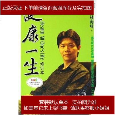 健康一生 林海峰 中国财富出版社 9787504722881