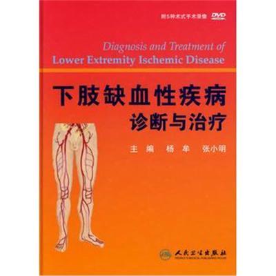 全新正版 下肢缺血性疾病診斷與治療(附病例解析/附DVD)包銷2000