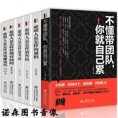 管理團隊書籍全6冊 聰明人是怎樣帶團隊的+怎樣管理時間的+怎樣思考的+怎樣銷售的+怎樣溝通的+怎樣用錢賺錢銷售技巧人