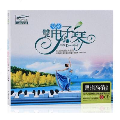 純音樂合輯cd浪漫雙電子琴音樂怡情輕音樂汽車載cd光盤碟片