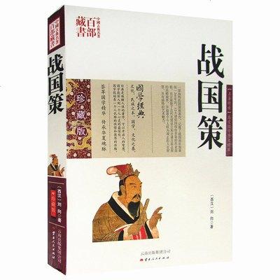 【國學百部】戰國策 正版 中華經典名著文白對照  中國古代歷史書籍  中華國學書籍