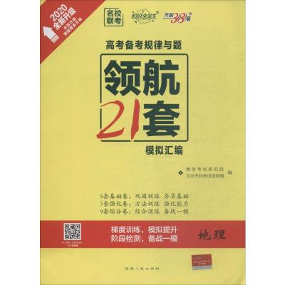超級全能生 天利38套 高考備考規律與題 領航21套模擬匯編 名校聯考 地理 2020 北京天利考試信息網 編 文教