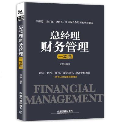 2018新版 总经理财务管理一本通 从零开始读懂财务学 熟练驾驭财务工具 用数据思考企业经营管理书籍财务基础知识常识