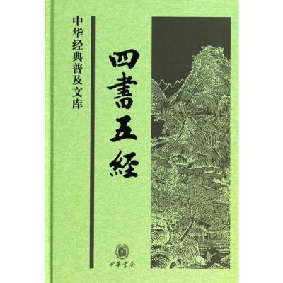 四书五经——中华经典普及文库(精)