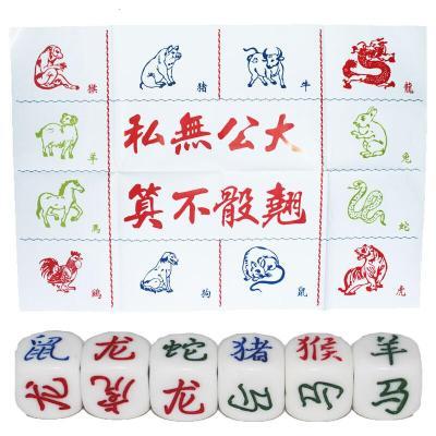 厚大號12十二生肖 送圖紙加6個色子套裝篩骰子娛樂押寶