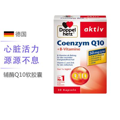 【心脏养护】双心(Doppelherz) 辅酶Q10软胶囊 30粒/盒 德国进口 45克