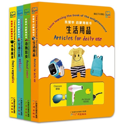 我爱学启蒙滑板书中英双语全套4册 生活用品动物昆虫交通工具水果蔬菜 0-3-6岁宝宝游戏绘本书籍