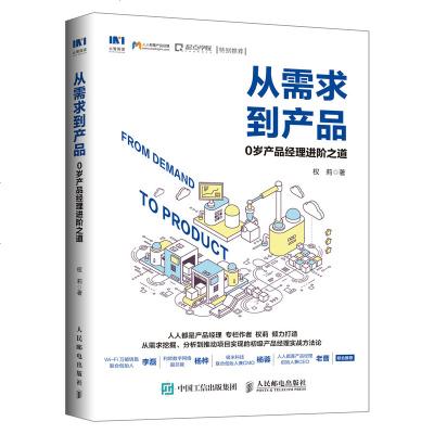 正版從需求到產品0歲產品經理進階之道書 人人都是產品經理 產品經理手冊 產品設計指南 產品經理基本技能思維方式 產品