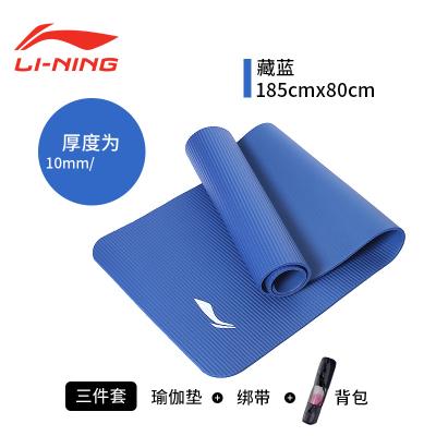 李宁LI-NING 瑜伽垫加长防滑男女士长185*宽80*厚10 瑜珈垫子三件套厚10mm(初学者NBR