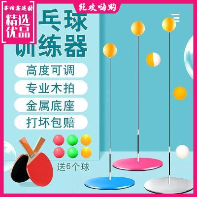 彈力軟軸乒乓球訓練器兒童玩具視力球家用發球機單人專業自練非神器
