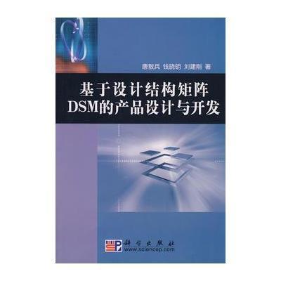 基于設計結構矩陣DSM的產品設計與開發唐敦兵,錢曉明,劉建剛9787030228291科