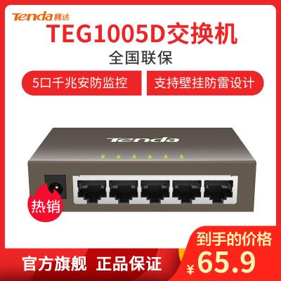 騰達(Tenda)TEG1005D 5口千兆鐵殼網絡交換機 監控工程 家用宿舍專用分線器