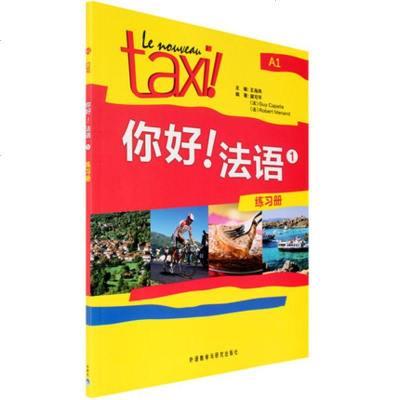 正版外研社你好!法語1練習冊A1冊大學法語教程教材自學初學者的教材世界的法盟教