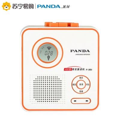 熊猫(PANDA)F-351学英语复读机卡带机录音机单放机学生放磁带的语言播放机随身听播放器小学初中生无内存 橙色
