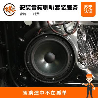 【寶養匯】安裝音箱喇叭套裝服務(本產品僅為工時費,不含實物產品)