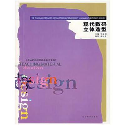 正版書籍 現代數碼立體造型 9787531438496 遼寧美術出版社