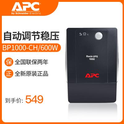 APC BP1000CH ups不間斷電源 600W/1000VA備用電源
