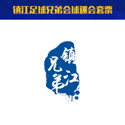 788元2020賽季江蘇蘇寧足球俱樂部鎮江足球兄弟會主場套票