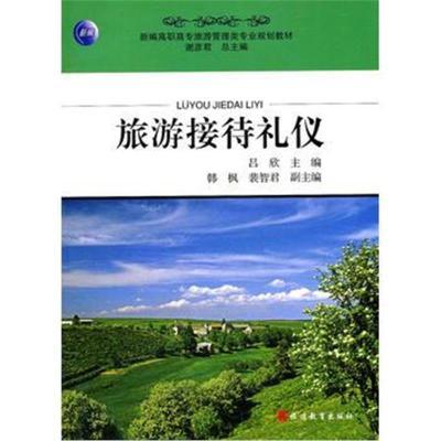 正版書籍 旅游接待禮儀 9787563722297 旅游教育出版社
