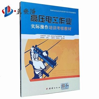 高压电工作业实际操作培训考核教材 特种作业安全技术实际操作培训考核统编教材