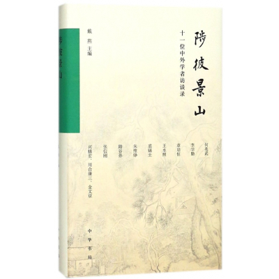 陟彼景山(十一位中外學者訪談錄)(精)