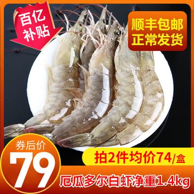 【搶!4斤進口白蝦僅79元】味庫活凍厄瓜多爾凍白蝦海鮮水產南美對蝦凈重1.4kg/盒80-100只凈重2.8斤-3斤