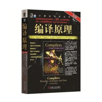 編譯原理(第2版)——計算機科學叢書
