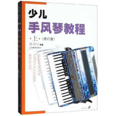 少兒手風琴教程(附光盤上下修訂版) 共2冊