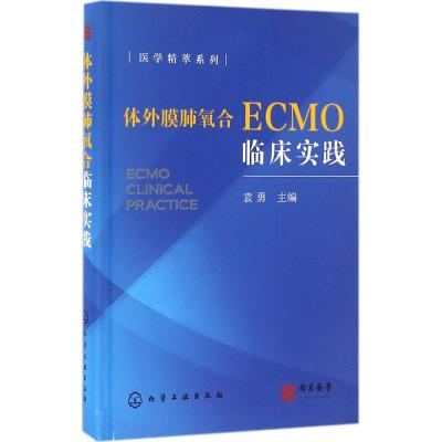 体外膜肺氧合ECMO临床实践