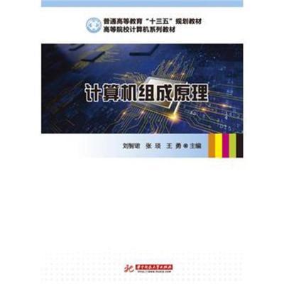 正版書籍 計算機組成原理 9787568044356 華中科技大學出版社