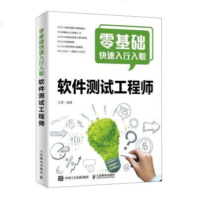 零基礎快速入行入職軟件測試工程師 軟件測試教程書籍 自動化測試 接口測試軟件測試行業指南