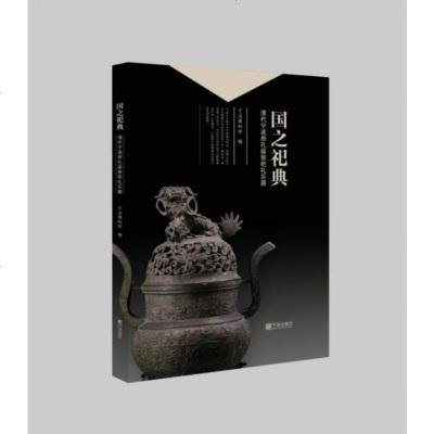 國之祀典(清代寧波府孔廟祭祀禮樂器) 編者:寧波博物館 寧波
