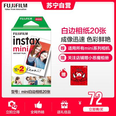 富士(FUJIFILM)INSTAX 拍立得相紙 mini7c/8/9/25/90/70通用 白邊快顯膠片 (20張)