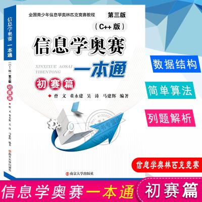 信息學奧賽一本通 第三版 初賽篇 全國青少年信息學奧林匹克競賽教程 基礎信息學競賽書籍 NOIP信息學基礎書奧賽入門