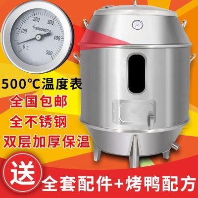 8090cm商用木炭烤鴨爐烤鵝烤雞黃金蛋爐燒雞燒鴨爐不銹鋼吊爐烤羊排 1盤