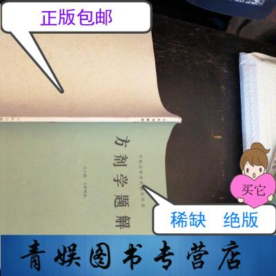 【正版九成新】方劑學題解(中醫自學考試輔導叢書)