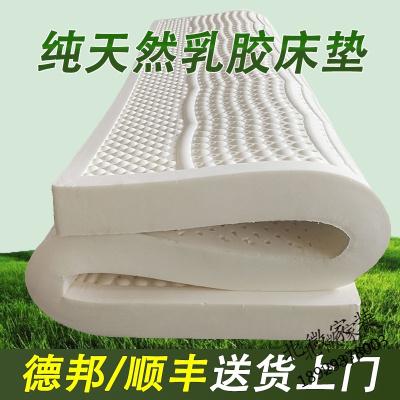 床墊榻榻米泰國天然乳膠床墊進口榻榻米宿舍學生床墊厚