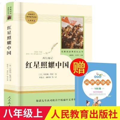 紅星照耀中國原著完整版 八年級上冊人教版 初中生新課標課外閱讀書籍必讀的單本文學名著 排行榜 青少年版人民教育出版