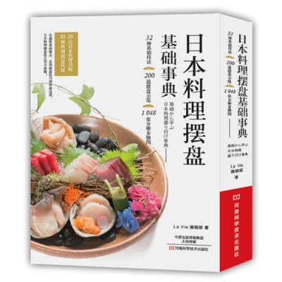 日本料理擺盤基礎事典