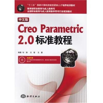 全新正版 中文版Creo Parametric 2 0标准教程