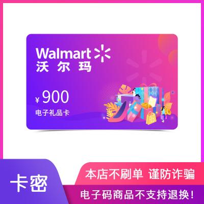 【電子卡】沃爾瑪GIFT卡900元 禮品卡 商超卡 超市購物卡 全國通用 員工福利(非本店在線客服消息請勿相信)