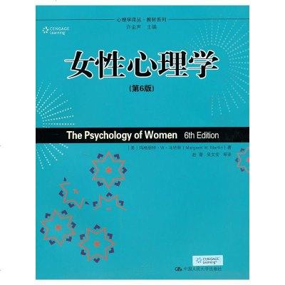 0902女性心理学(第6版)