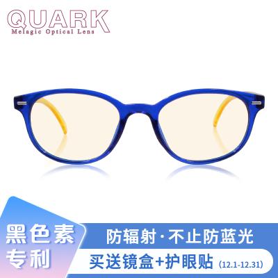 美国夸克(Quark)儿童防蓝光眼镜青少年男女防辐射电脑手机学生护目镜防护镜防紫外线缓解近视眼镜超轻弹簧镜腿TY0508