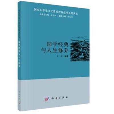國學經典與人生修養 肖瑜 9787030443335 科學出版社