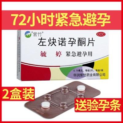 [2盒]毓婷左炔諾孕酮2片 事后避孕藥緊急72小時女性避孕短期短效